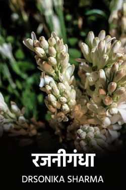 Rajnigandha by DrSonika Sharma in Hindi