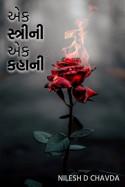 એક સ્ત્રીની એક કહાની .. by Nilesh D Chavda in Gujarati
