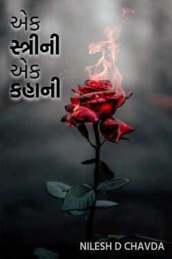 Ek streeni ek kahaani by Nilesh D Chavda in Gujarati