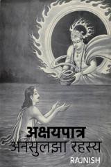 अक्षयपात्र : अनसुलझा रहस्य by Rajnish in Hindi