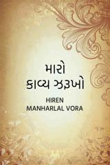 મારો કાવ્ય ઝરૂખો by Hiren Manharlal Vora in Gujarati
