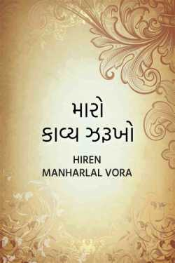 my poems part 15 by Hiren Manharlal Vora in Gujarati