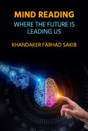 Mind Reading: Where the future is leading us by Khandaker Farhad Sakib in English