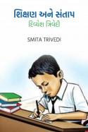શિક્ષણ અને સંતાપ - દિવ્યેશ ત્રિવેદી by Smita Trivedi in Gujarati