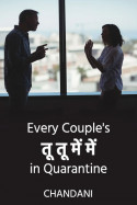 Everycouple's तू तू में में in quarantine by Chandani in Hindi
