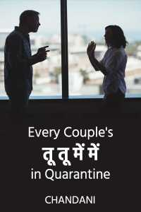 Everycouple's तू तू में में in quarantine