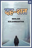 दह--शत - 36 by Neelam Kulshreshtha in Hindi