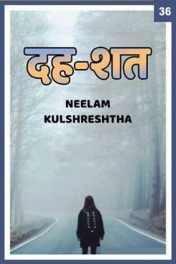 Dah-Shat - 36 by Neelam Kulshreshtha in Hindi