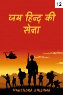 जय हिन्द की सेना - 12 by Mahendra Bhishma in Hindi