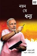 নয়ন যে ধন্য - 2 by Mallika Mukherjee in Bengali