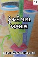 હું અને મારા અહસાસ - 12 by Darshita Babubhai Shah in Gujarati