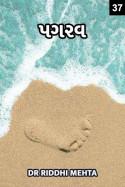 Dr Riddhi Mehta દ્વારા પગરવ - 37 ગુજરાતીમાં
