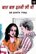 Dr kavita Tyagi द्वारा लिखित  बात बस इतनी सी थी - 12 बुक Hindi में प्रकाशित