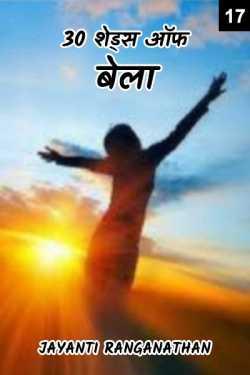 30 Shades of Bela - 17 by Jayanti Ranganathan in Hindi
