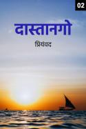 Priyamvad द्वारा लिखित  दास्तानगो - 2 बुक Hindi में प्रकाशित