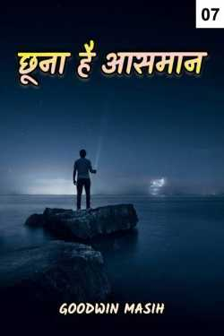 Chhoona hai Aasman - 7 by Goodwin Masih in Hindi