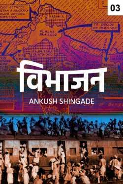 Vibhajan - 3 by Ankush Shingade in Marathi