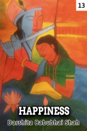 Happiness - 13 by Darshita Babubhai Shah in English
