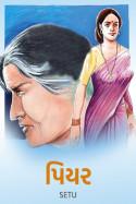 પિયર by Setu in Gujarati