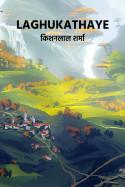 Laghukathaye by किशनलाल शर्मा in English