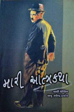 Charly cheplin by Bhavin Jasani in Gujarati