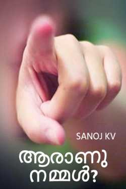 Who are we? by Sanoj Kv in Malayalam
