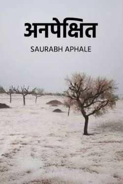 anpekshit - 1 by Saurabh Aphale in Marathi