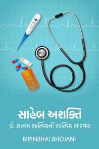 સાહેબ અશક્તિ - ડો. સત્યમ સાત્વિક ની સાત્વિક સારવાર