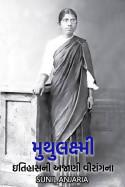 મુથુલક્ષ્મી - ઇતિહાસની અજાણી વીરાંગના by SUNIL ANJARIA in Gujarati