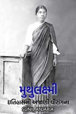 Muthulakshmi- itihasni ajani virangna by SUNIL ANJARIA in Gujarati