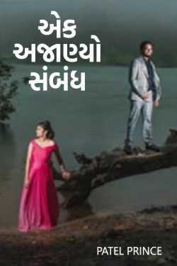 Ek ajanyo sambandh - 1 by Patel Prince in Gujarati