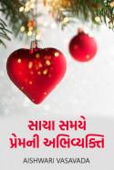 Aishwari Vasavada દ્વારા સાચા સમયે પ્રેમની અભિવ્યક્તિ ગુજરાતીમાં