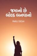 Paru Desai દ્વારા જમાનો છે બોલ્ડ બનવાનો ગુજરાતીમાં