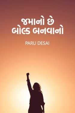 JAMANO CHHE BOLD BANVANO by Paru Desai in Gujarati
