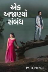 એક અજાણ્યો સંબંધ by Patel Prince in Gujarati