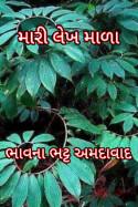 Bhavna Bhatt દ્વારા મારી લેખ માળા ગુજરાતીમાં