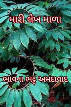 mari lekh mala by Bhavna Bhatt in Gujarati