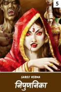 निपुणनिका-- - 5(अंतिम भाग) by Saroj Verma in Hindi
