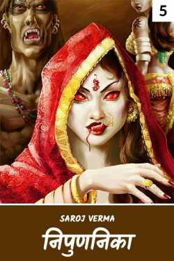 Nipunnika - 5 by Saroj Verma in Hindi