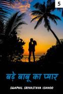 बड़े बाबू का प्यार - भाग 5 14: पुराने यार by Swapnil Srivastava Ishhoo in Hindi
