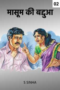 Masoom ki Baddua  last part by S Sinha in Hindi