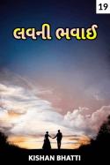 લવ ની ભવાઈ - 19 by Kishan Bhatti in Gujarati