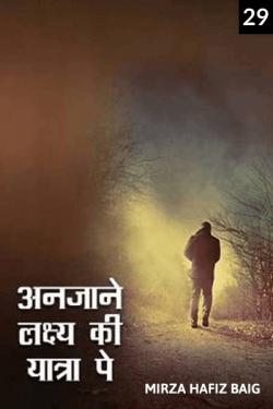 Anjane lakshy ki yatra pe - 29 by Mirza Hafiz Baig in Hindi