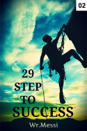 29 Step To Success - 2 by Wr.MESSI in Hindi