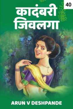 kadambari  Jivlagaa  Part  40 by Arun V Deshpande in Marathi
