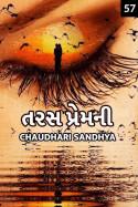 તરસ પ્રેમની - ૫૭ by Chaudhari sandhya in Gujarati