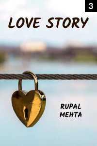 Love story - 3 - અનકહી