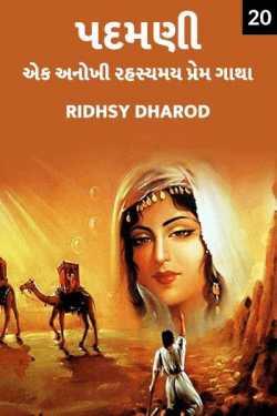 padamani - ek anokhi rahsyamay prem gatha - 20 by Ridhsy Dharod in Gujarati
