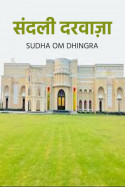 संदली दरवाज़ा by Sudha Om Dhingra in Hindi