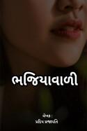 ભજિયાવાળી - 1 by Pradip Prajapati in Gujarati